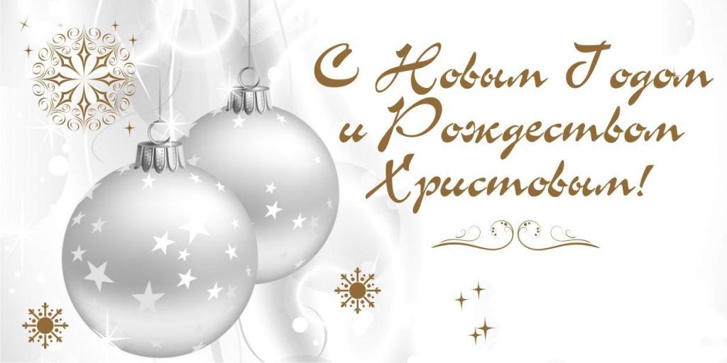 Поздравления с Новым годом и Рождеством!
