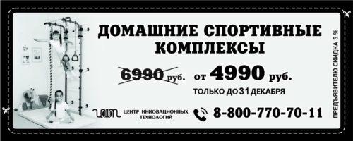 блочка ДСК акция 31 декабря_1