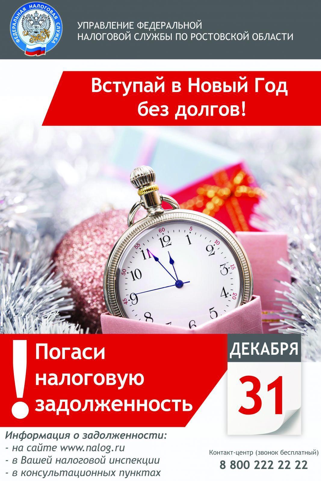 Налоговая служба проводит акцию «В новый год – без долгов»