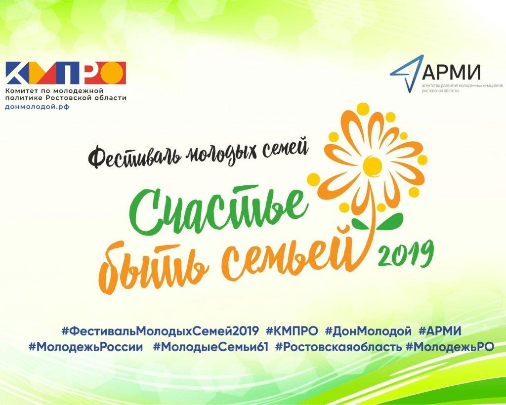 Форум молодых семей Ростовской области  «Счастье быть семьёй»