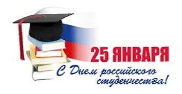 Дорогие юноши и девушки! Поздравляем вас с Днём российского студенчества!