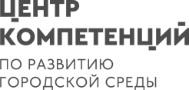 Центр компетенций по развитию городской среды
