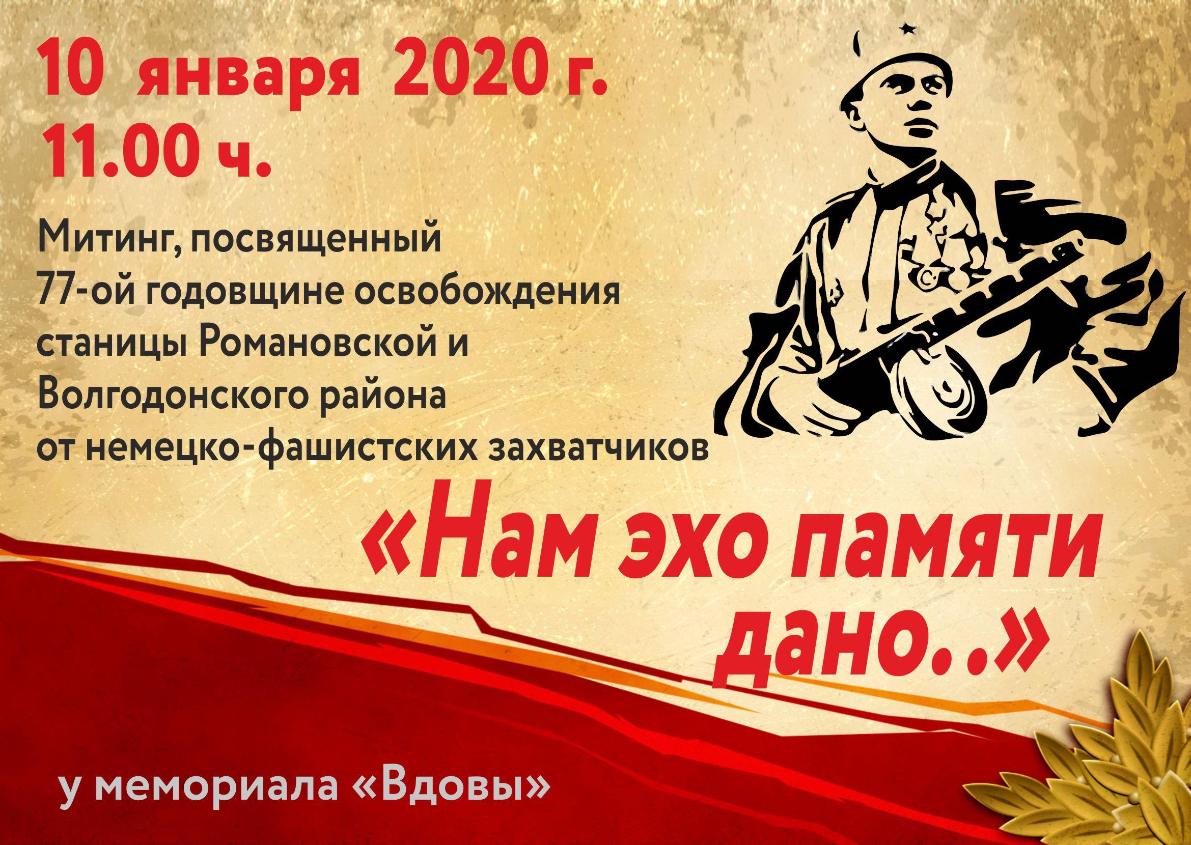 10 января 2020 г. состоится митинг