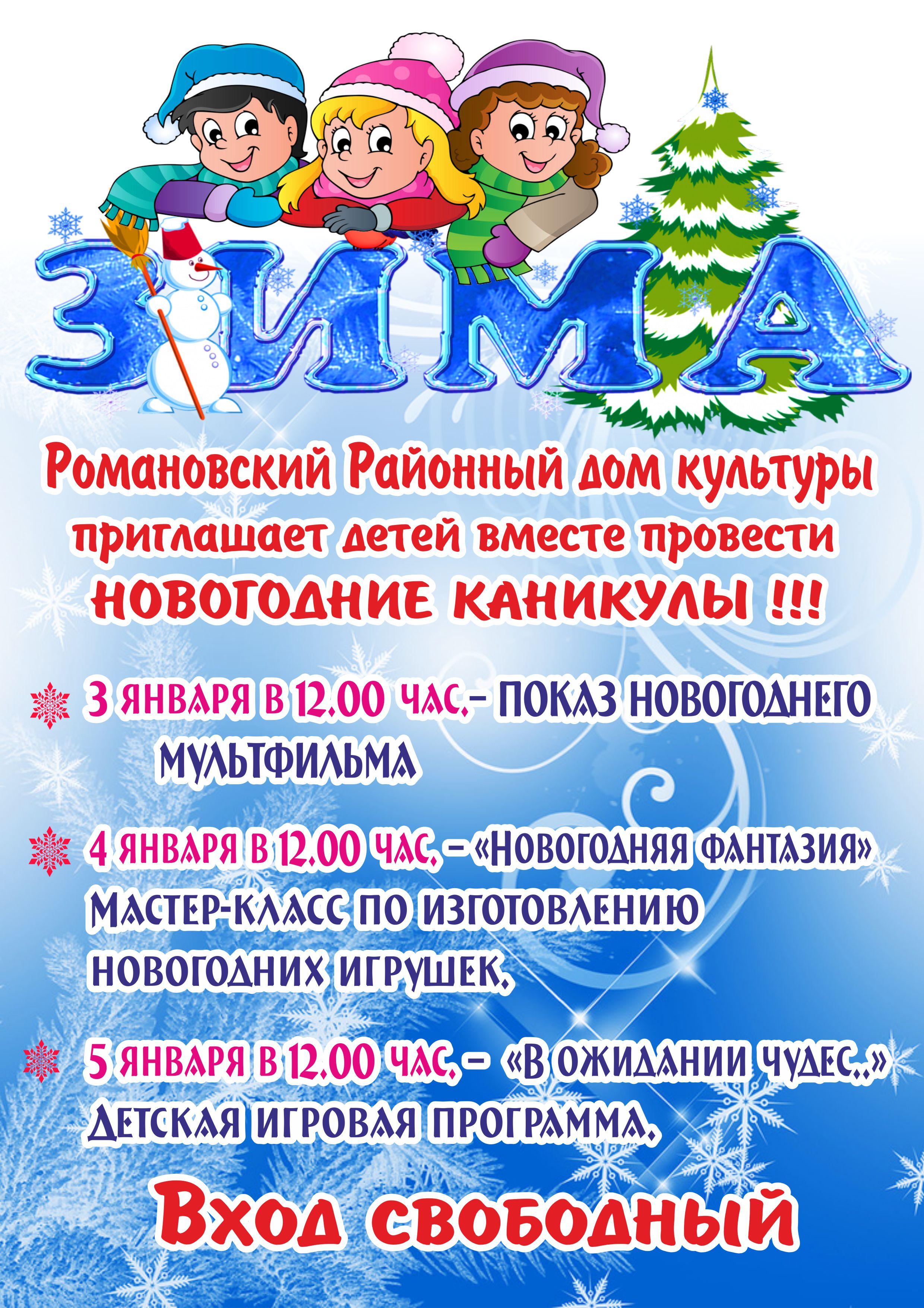 Романовский РДК приглашает детей вместе провести каникулы!