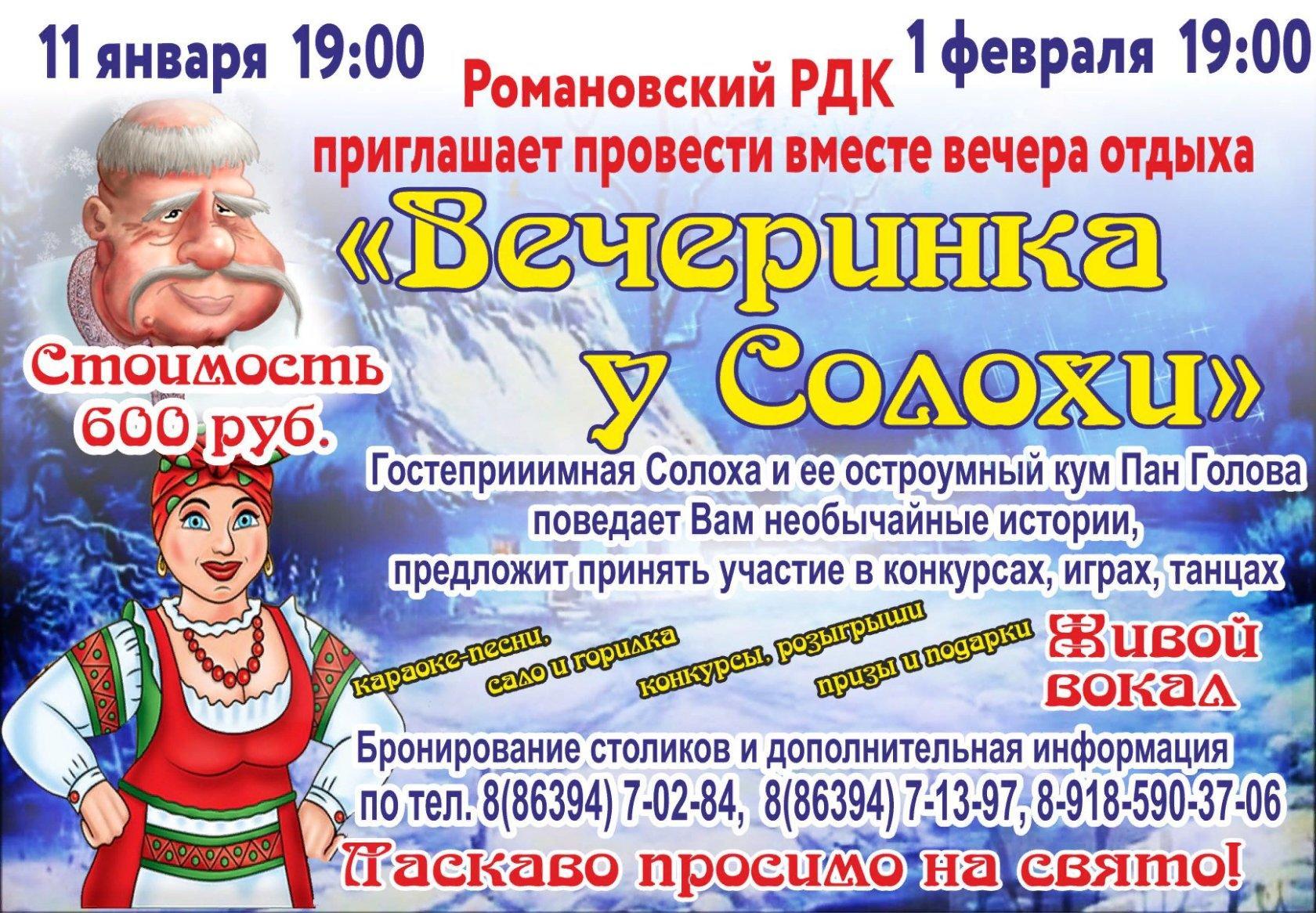 Вечеринка у Солохи