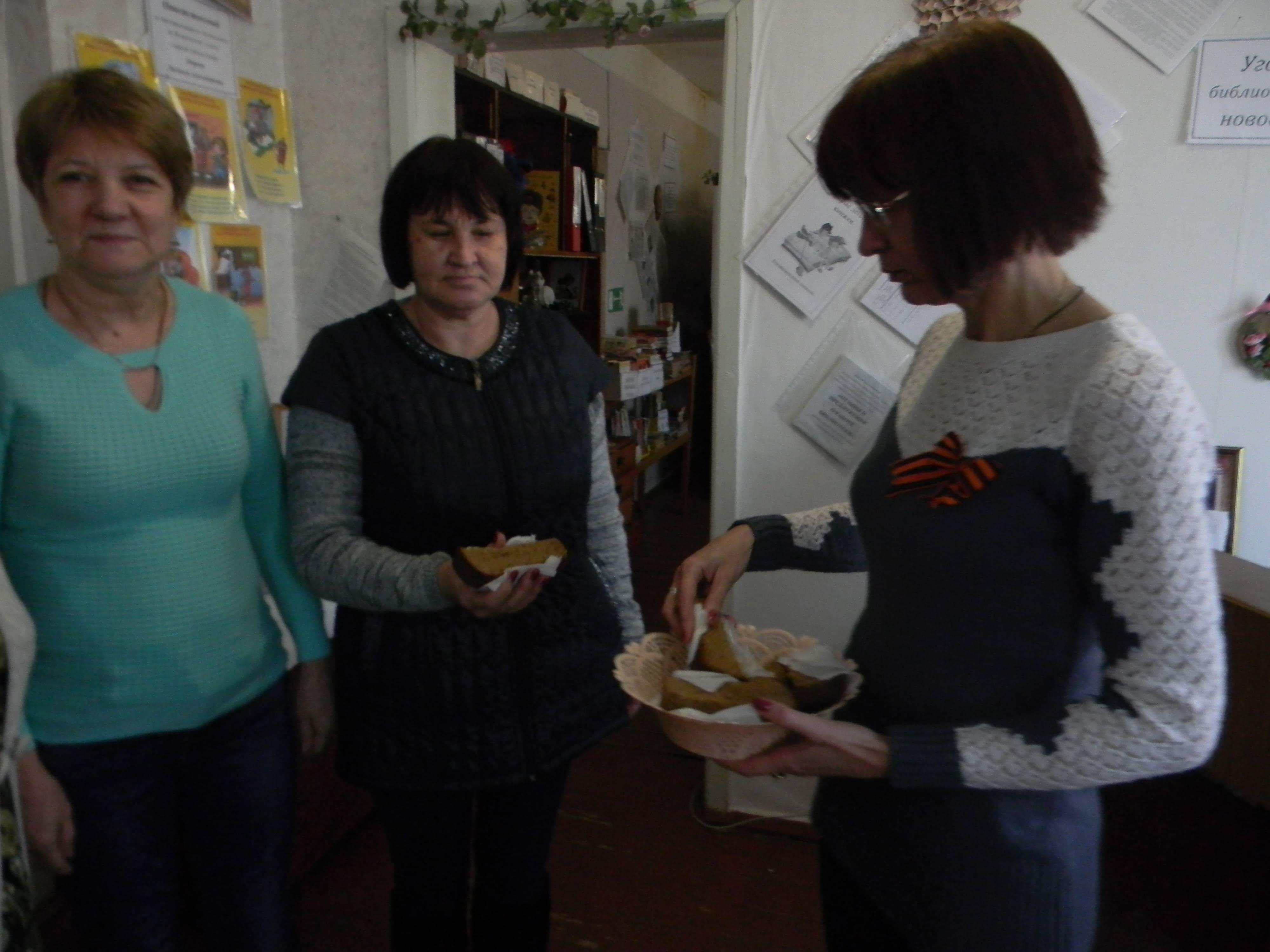Сотрудники Ясыревского отдела ЦБ им. М. В. Наумова присоединились к Акции памяти «Блокадный хлеб»