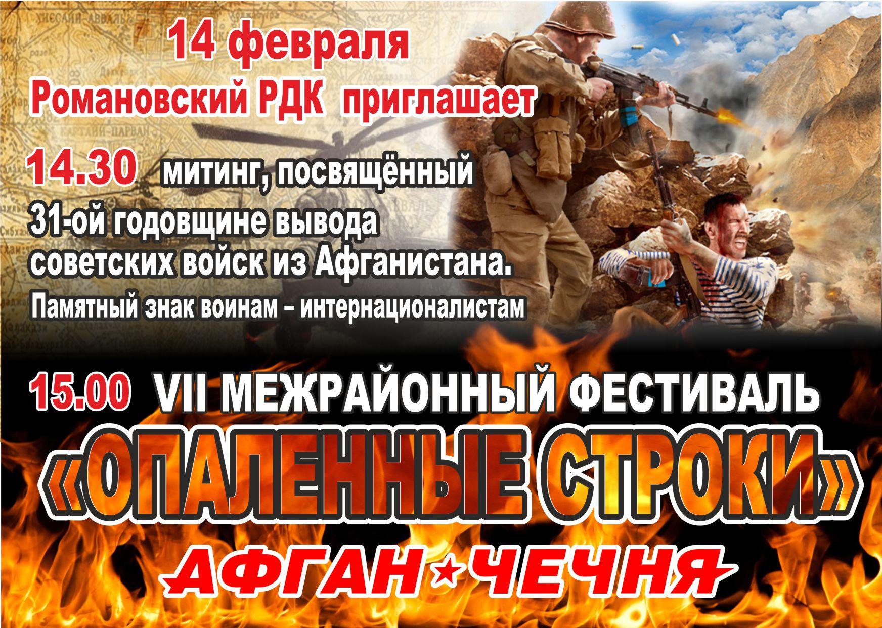 Романовский РДК приглашает на митинг