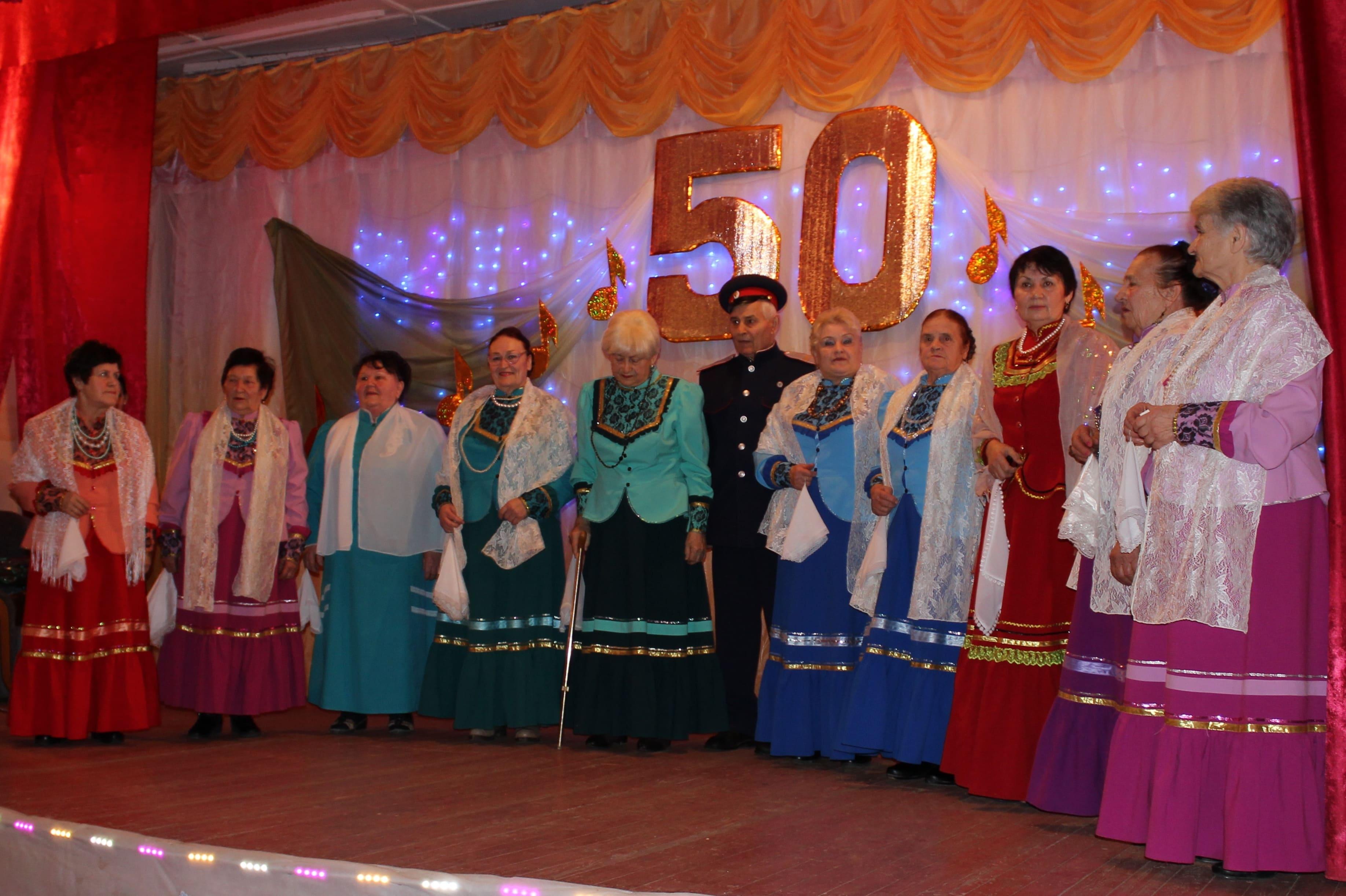 Юбилей народного хора  «Нам 50 — мы дарим вам свои сердца»