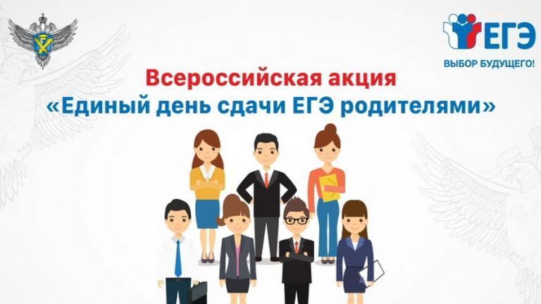 «Единый день сдачи ЕГЭ родителями» в Волгодонском районе