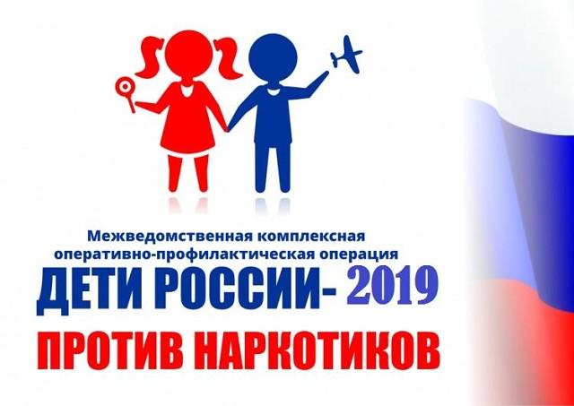 «Дети России»