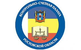 Контрольно-счетная палата Ростовской области проверит использование средств бюджета в Волгодонском районе