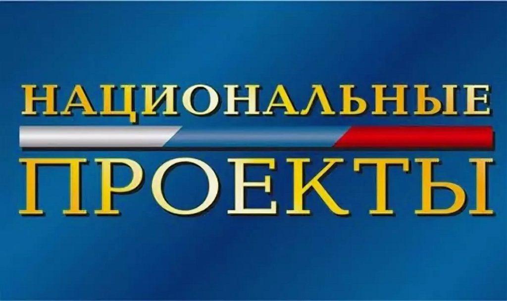 Местным бюджетам в Ростовской области предусмотрены субсидии на реализацию восьми нацпроектов