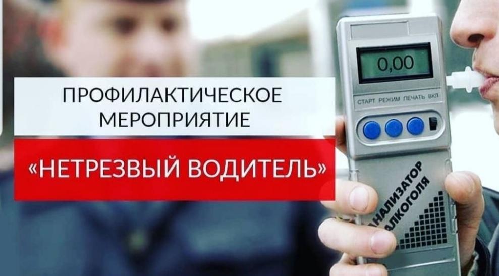 Итоги еженедельного рейда «Нетрезвый водитель»