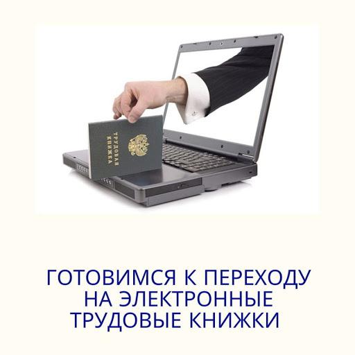 15,8 тыс. работодателей Ростовской области представили первые сведения для электронных трудовых книжек