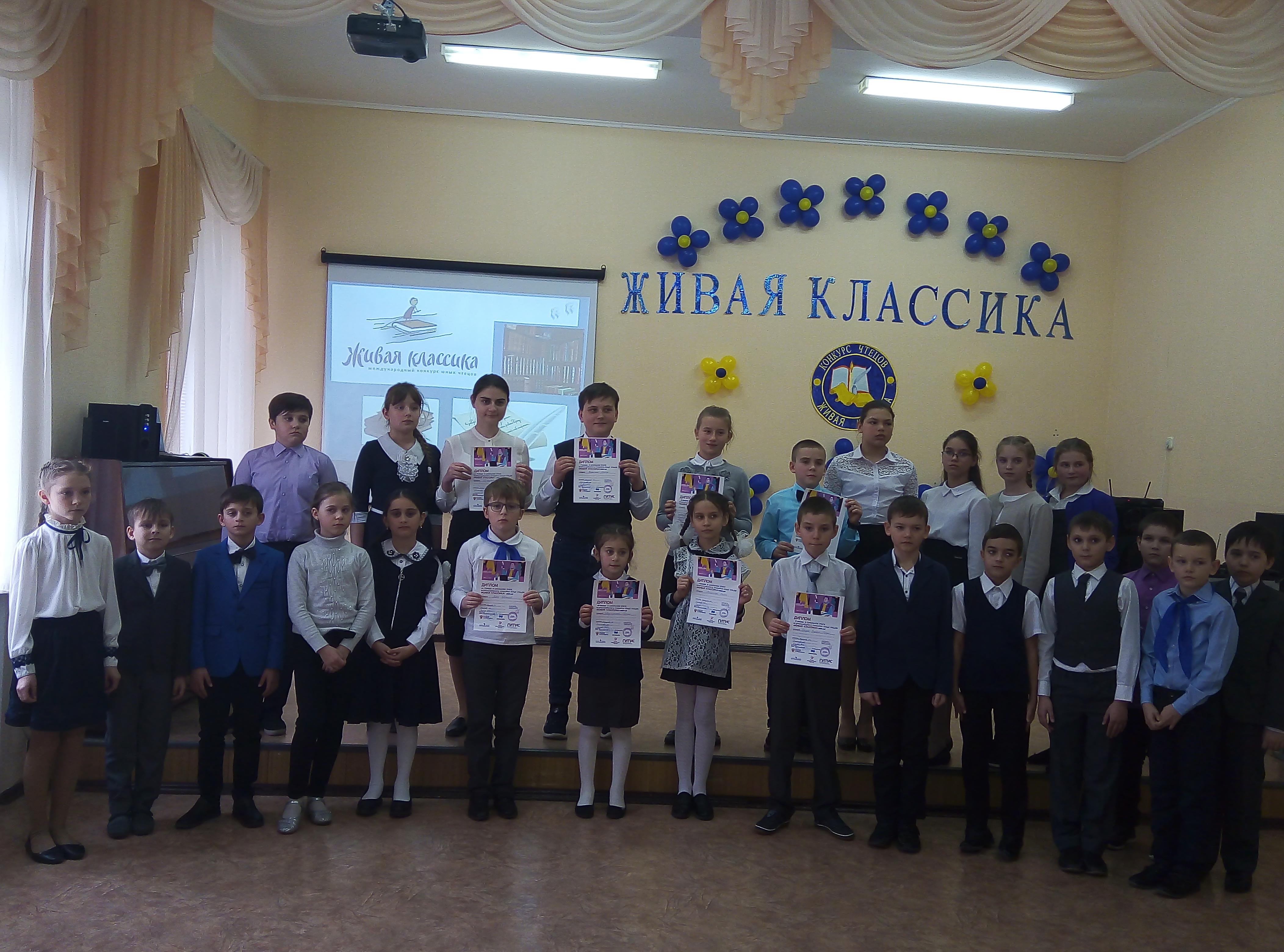 Школьный этап конкурса «ЖИВАЯ КЛАССИКА»