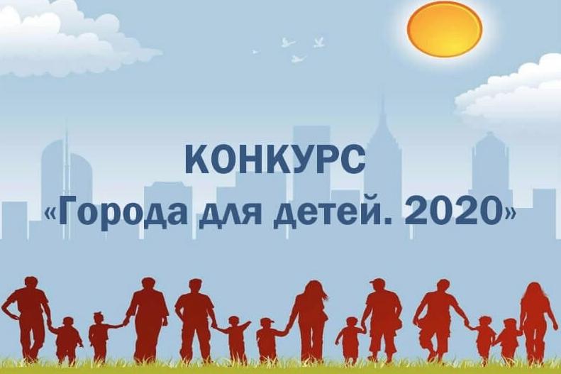 Конкурс городов России «Города для детей. 2020»