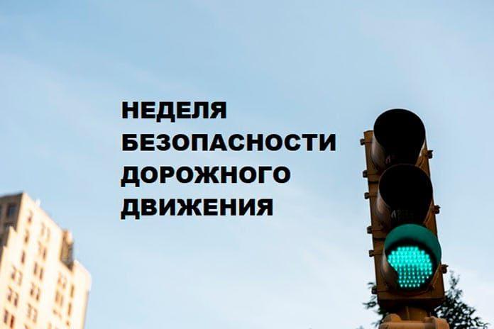 «Неделя безопасности» дорожного движения