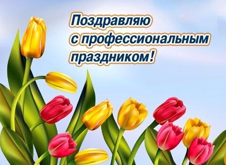 Уважаемые работники торговли, бытового обслуживания и жилищно-коммунального хозяйства Волгодонского района!
