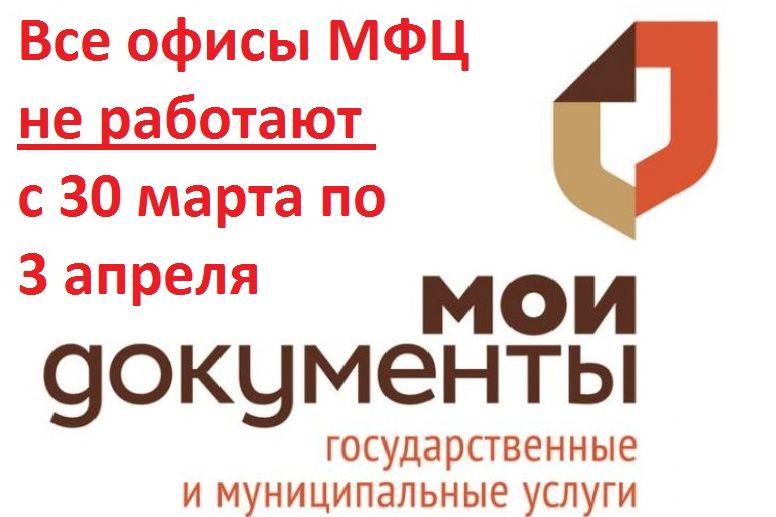 С 30 марта по 3 апреля во всех донских МФЦ — нерабочие дни
