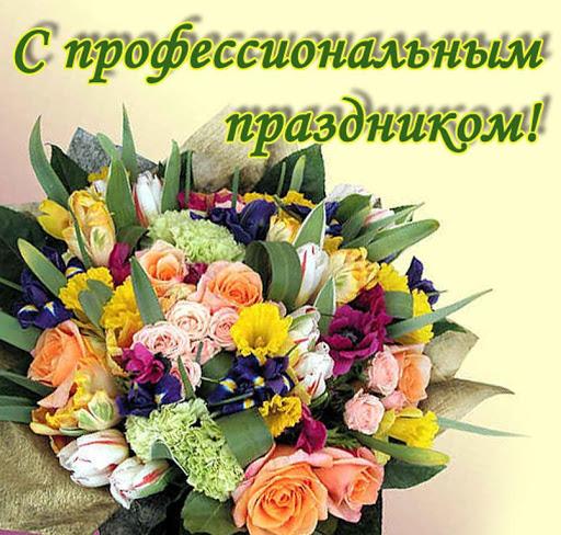 15 марта — День работников торговли, бытового обслуживания населения и жилищно-коммунального хозяйства