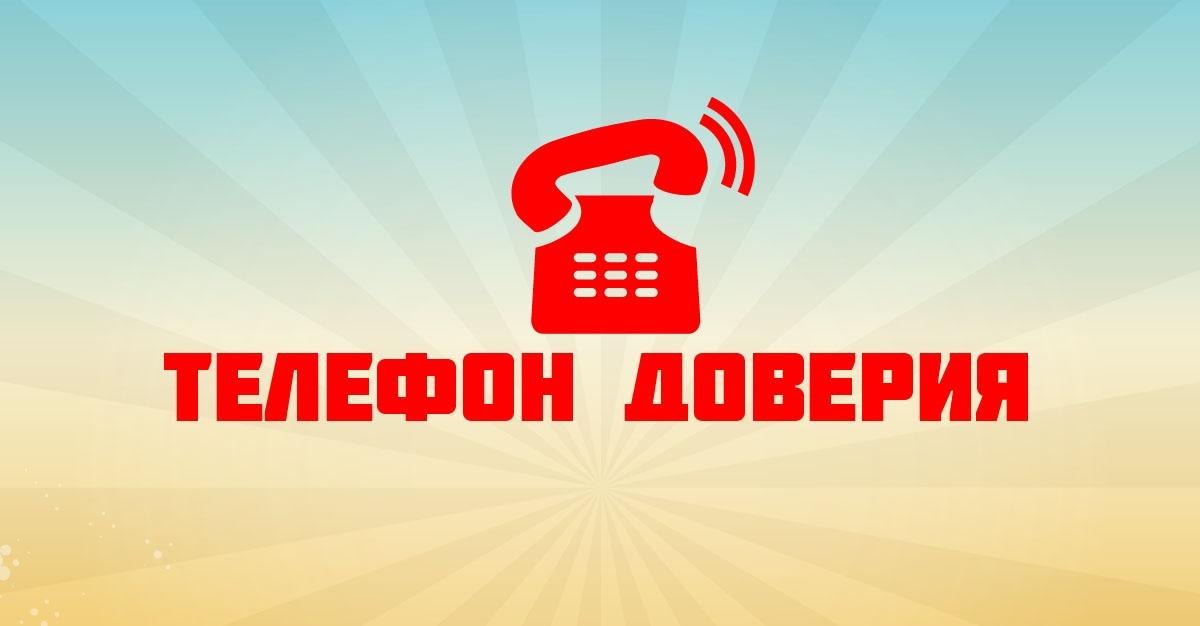 «Телефон доверия»