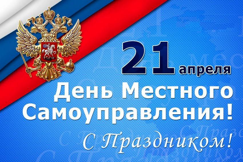 Уважаемые депутаты, муниципальные служащие и ветераны органов местного самоуправления Волгодонского района!
