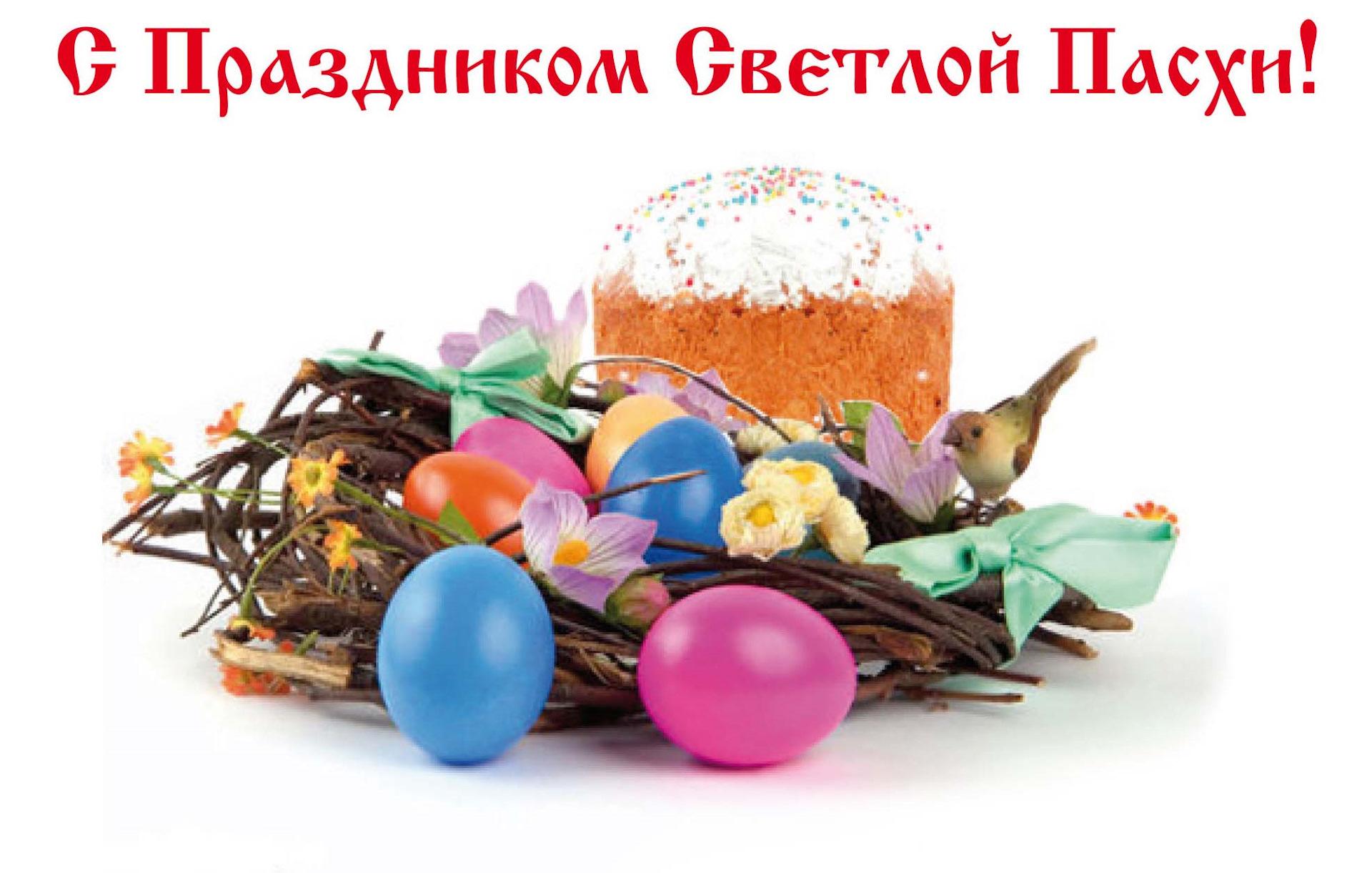 Уважаемые земляки! Поздравляем вас со Светлым Христовым Воскресением!