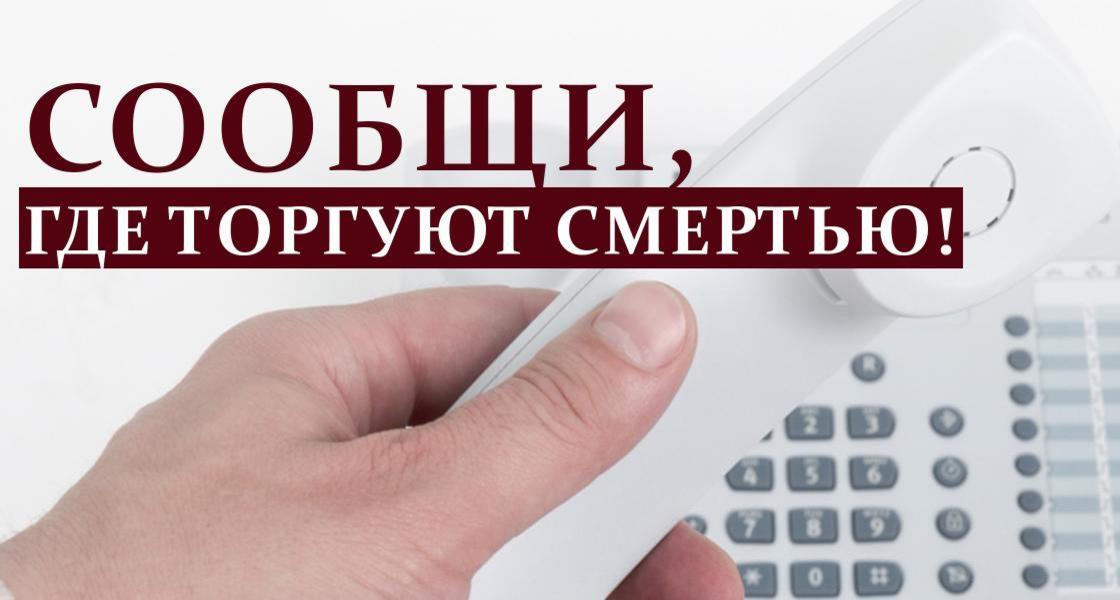 Первый этап общероссийской антинаркотической акции «Сообщи, где торгуют смертью!»