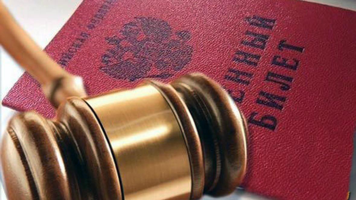 Кто, согласно законодательству, является уклонистом от военной службы и что ему может грозить за уклонение?