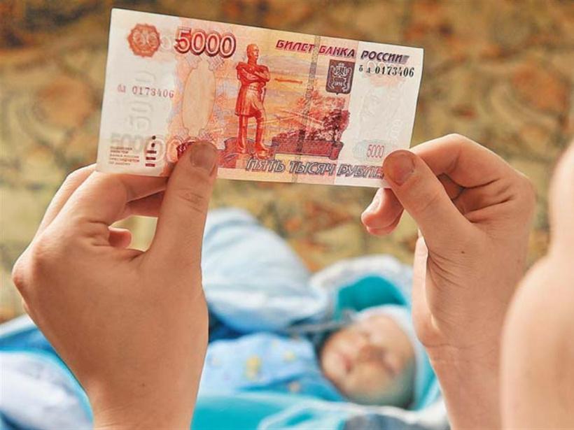 Выплаты 5 тысяч рублей семьям с детьми до трёх лет включительно