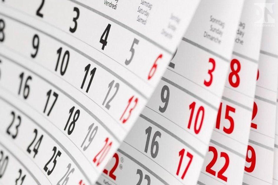 Май: даты, события