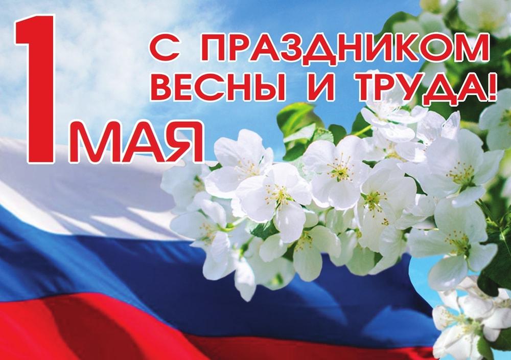 Поздравление с 1 Мая от Главы Волгодонского района С.В. Бурлака