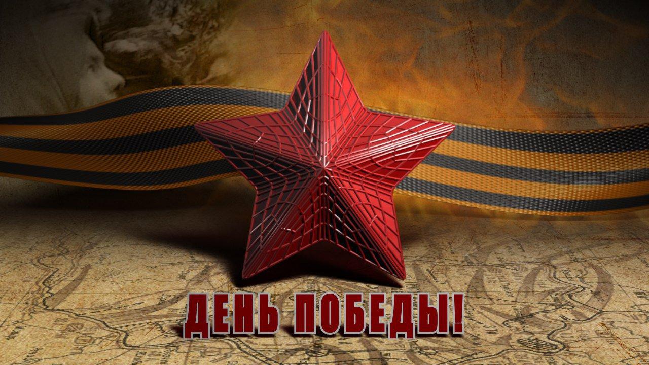 Поздравление с 9 Мая от Главы Волгодонского района С.В. Бурлака