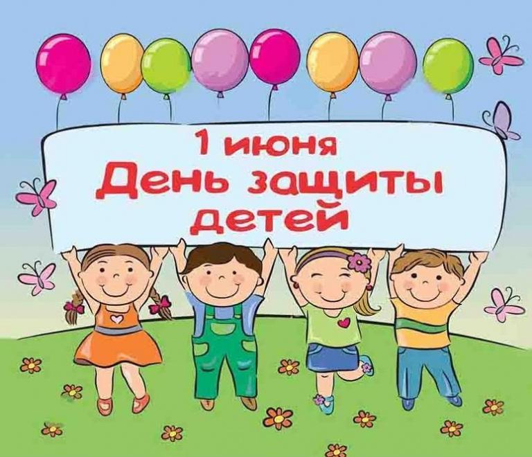 Романовский РДК приглашает принять участие в мероприятиях, посвященных Дню защиты детей