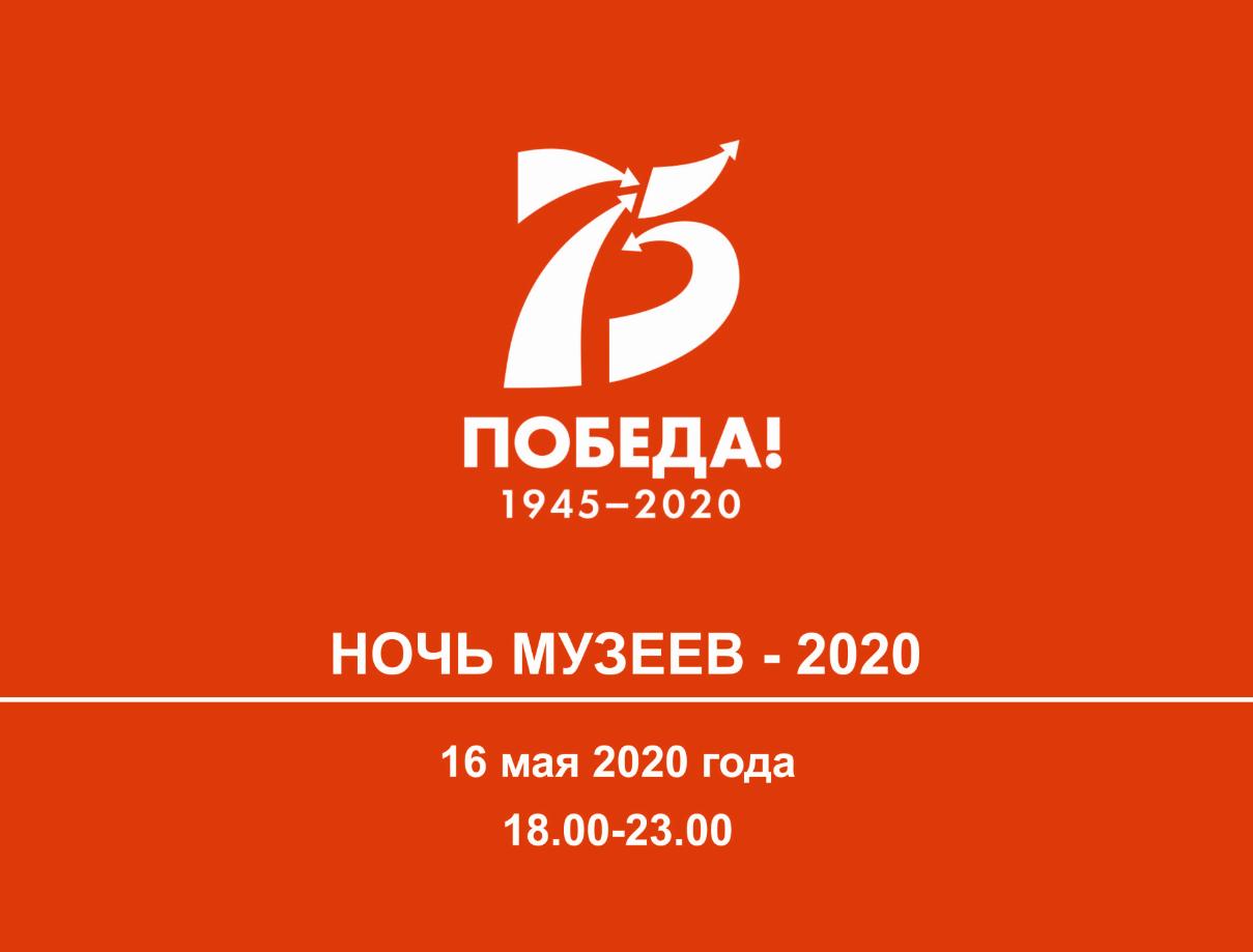 Акция «Ночь музеев — 2020» будет проводиться онлайн 16 мая 2020 года с 18.00 до 23.00