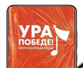 «Ура Победе!» — прими участие во всероссийской акции
