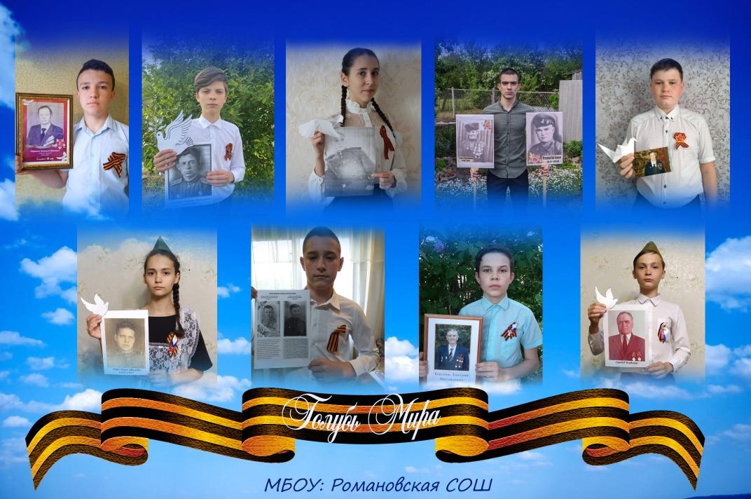 День Победы в Романовской школе