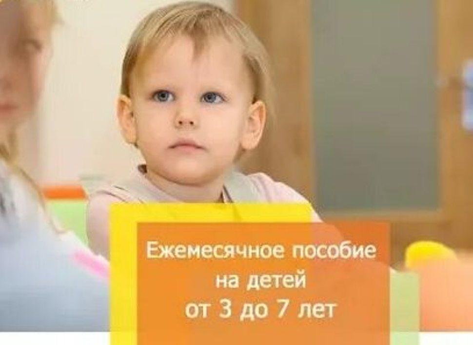 Ежемесячная денежная выплата на ребёнка от трёх до семи лет включительно