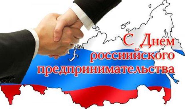 Поздравление с Днем российского предпринимательства от Главы Волгодонского района