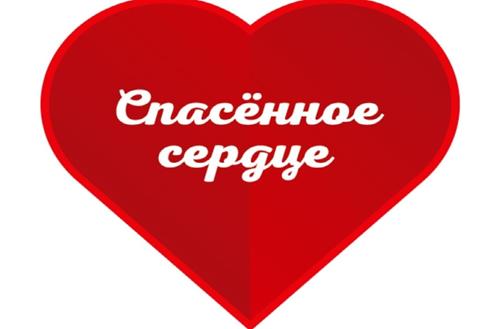 Жителей Дона призывают поддержать врачей под эгидой «Спасенного сердца»