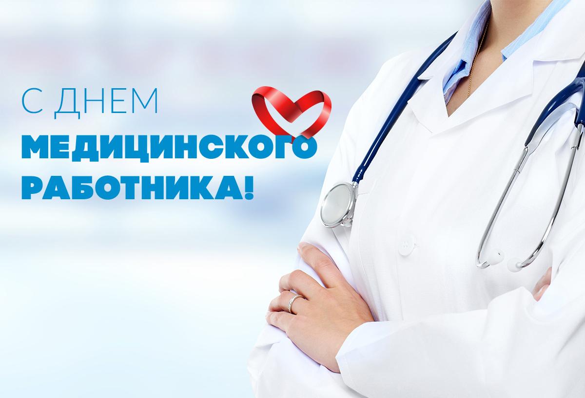 Поздравление с Днем медицинского работника от Губернатора РО В.Ю. Голубева