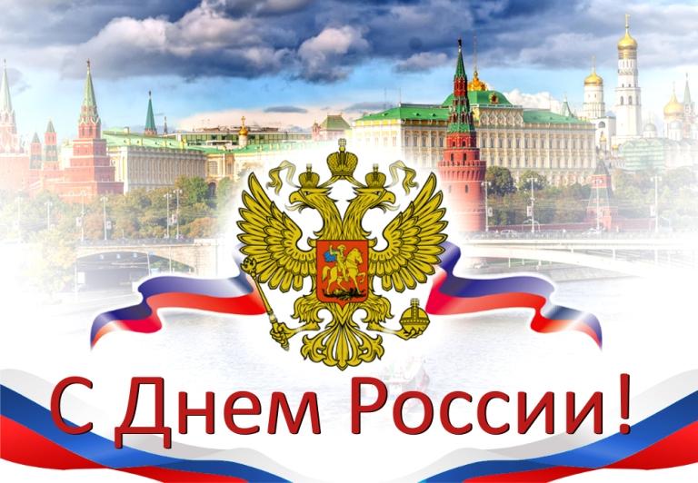 Поздравление с Днем России от Политсовета местного отделения партии «Единая Россия»