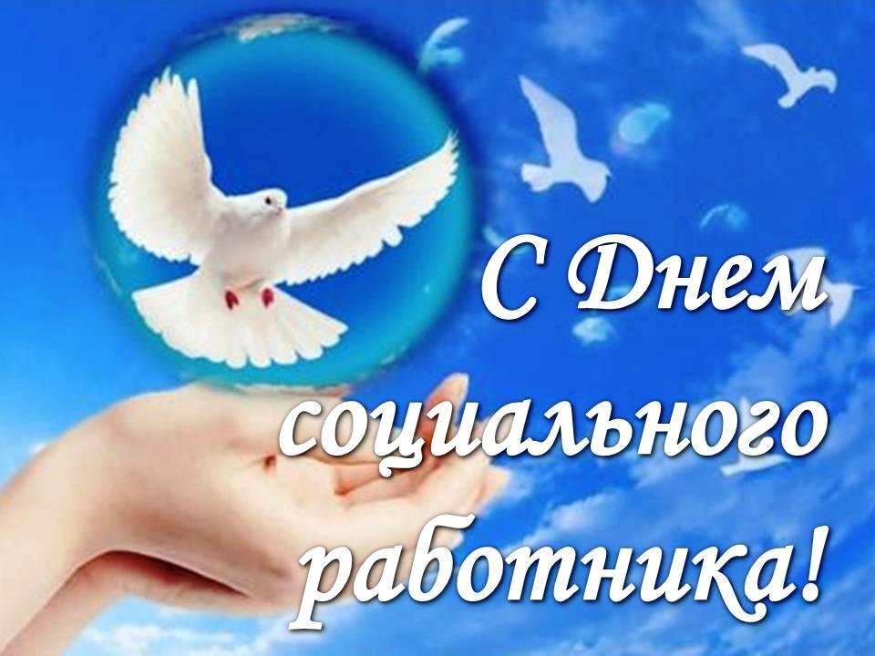 Поздравление с Днем социального работника от Главы Волгодонского района С.В. Бурлака