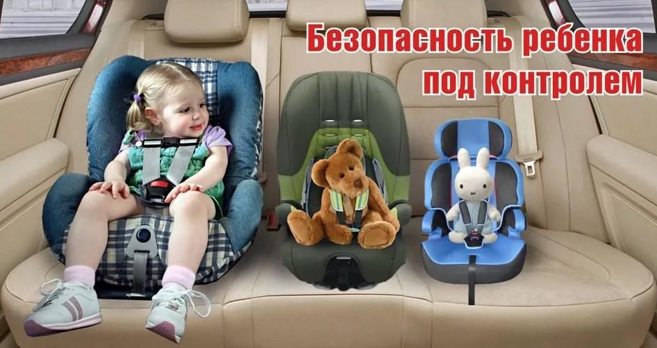 Профилактическое мероприятие «Моё автокресло – моя безопасность»