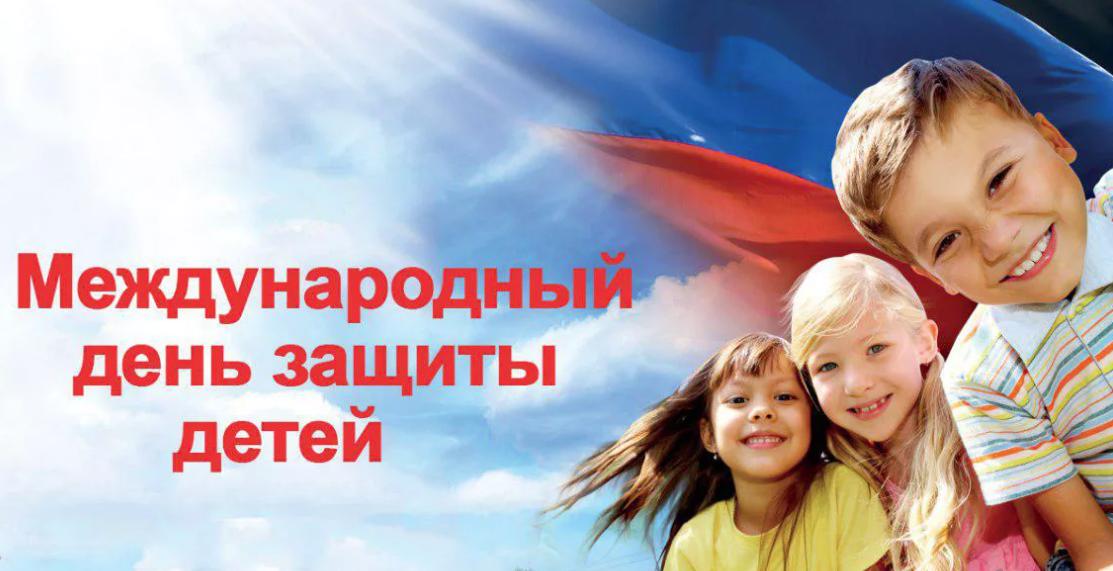 Поздравление с Международным днем защиты детей от Губернатора Ростовской Области В.Ю. Голубева