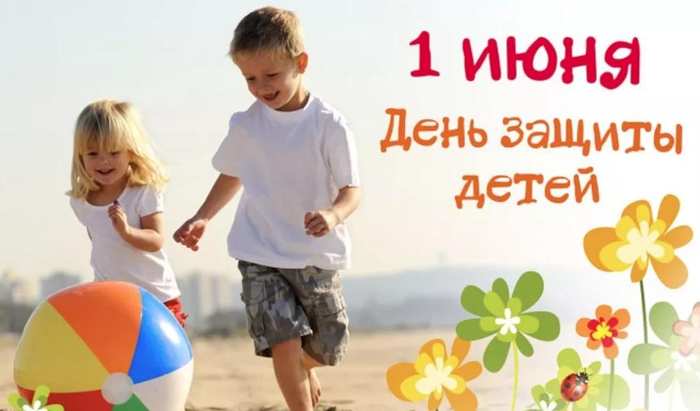 Поздравление с Международным днем защиты детей от Главы Волгодонского района С.В. Бурлака