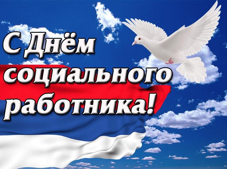 Поздравление с Днем социального работника от Губернатора РО В.Ю. Голубева