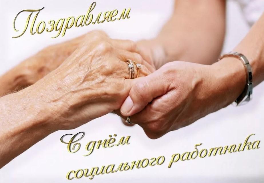 Поздравление с Днем социального работника от директора ЦСО Т.В. Кузнецовой