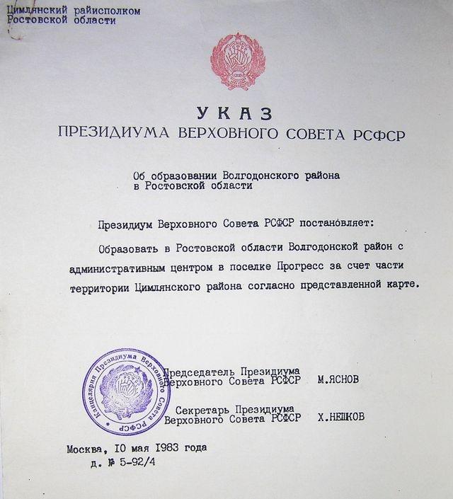 Волгодонской район: время и люди — 1994 год