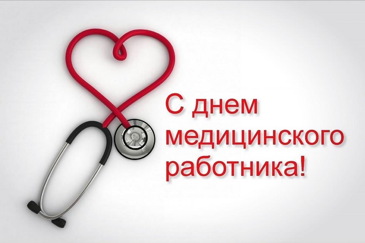 Поздравление с Днем медицинского работника от Главы Волгодонского района С.В. Бурлака